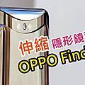 OPPO Find X 推出隱形鏡頭旗艦機!要拍照時相機就會咕溜咕溜自動滑出來的開箱