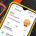 Google Play Points 在台灣上線!即日起只要在 Google Play 購買或下載即可獲得點數累積來兌換更多 APP 與商品、電影
