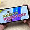 全螢幕平價 SUGAR T30 糖果手機開箱!6.52 吋 20:9 大螢幕前後 4 鏡頭 5000mAh 超大電量只要 NT$4,990 元