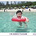 2014.09 帶央央遊沖繩