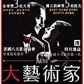 2012/2/24【大藝術家】The Artist
