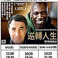 2012/3/30 逆轉人生 Untouchable