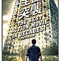 2012/4/20 全面突襲 The Raid: Redemption