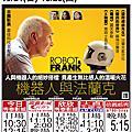 2012/10/12 機器人與法蘭克