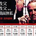 2012/10/19 經典黑幫系列│教父/教父續集/鐵面無私