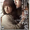 2012/12/28 狼少年:不朽的愛