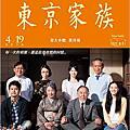 2013/4/19 東京家族