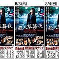 2013/07/26 殺人草莓夜