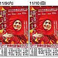 2013/11/08 橫道世之介