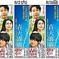2014/08/01 青天霹靂