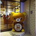 Rilakkuma懶懶熊主題咖啡