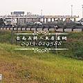 五餅二魚D5003南科2781增值農地