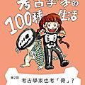 考古學家的100種生活<第二回>【考古學家也考「骨」?】