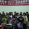 980423資策會     青雲MDOC        信義鄉潭南社區      結業照片