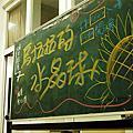 2007年演出:烏拉拉的水晶球-最終版 文建會大館牽小館巡演第六、七場 (幕後照)