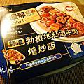 全家好食在:辛口咖哩雞、勃根地紅酒牛肉燴炒飯