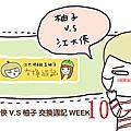 江大俠x柚子 交換週記 week.10 人在冏途生活記
