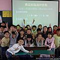 101年博物館進入校園常態性推廣教育-慈林教育基金會(20120316-竹林國小)