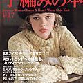 手編みの本 Vol_7