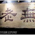 2012.3.31無老鍋
