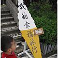 2014.4.26~27家庭小旅行