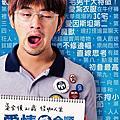 2013下半年B梯次青春影展片單