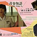 2015(上半年)青春影展-A梯