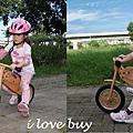 Push bike/護具組