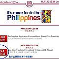 菲律賓語文學校辦理線上菲律賓觀光簽證