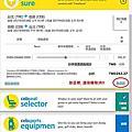 2017最新的宿霧太平洋航空網路訂票程序