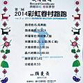 2014第二屆彩虹眷村路跑