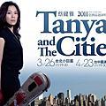 20110423蔡健雅台中演唱會