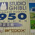 Artbox/950 -霍爾的移動城堡