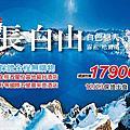 【東北四季遊】白色戀人~長白山‧霧淞‧美食6日