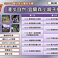 2012愛兒思玩學冬令營