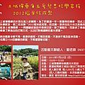 2012愛兒思親子夏令營