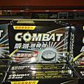 Combat 威滅 系列產品