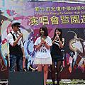 Mia&Terry 光復中學演唱會