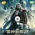 雷神索爾2黑暗世界影評qvod(線上看/結局)大陸翻譯電影網-宛如散沙的雷神索爾2!雷神奇俠2線上/雷神2黑暗世界qvod快播Thor 2 The Dark World
