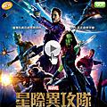 [marvel銀河守護者電影]星際異攻隊影評(評價/歌曲)大陸翻譯電影網-烏合之眾的天作之合~銀河守護隊線上影評/银河护卫队qvod影评Guardians of the Galaxy Review
