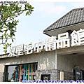 2012/10/21雲林虎尾興隆毛巾觀光工廠、雙星毛巾精品館