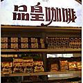 2013/02/13嘉義品皇咖啡工廠