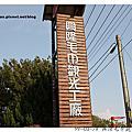 2010/03/14興隆毛巾觀光工廠