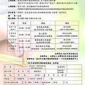106年新移民婦幼健康講座(秋季班)