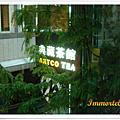 200810典藏茶館