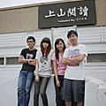 南投竹山天梯試煉+上山閱讀之旅‧APR. 30, 2011