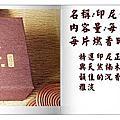 『商品區』心聚福香堂