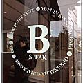 食‧B Speak
