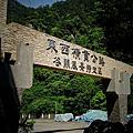 20100410谷關