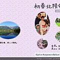 2017.4日本北陸旅遊手冊